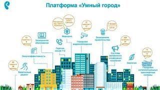 Города Югры станут «умными». Новый проект представят на IT-форуме