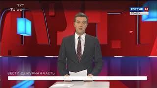 Вести. Дежурная часть от 03.08.2018