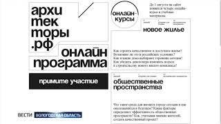 Вологодских студентов приглашают поучаствовать в программе «Архитекторы РФ»