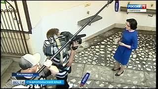 Кисловодск удивлял журналистов