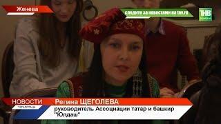 Сегодня Рустам Минниханов встретился с представителями татарской диаспоры в Швейцарии - ТНВ