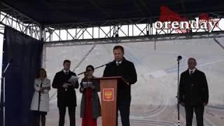 Открытие первого пускового комплекса автомобильной дороги «Обход Оренбурга»