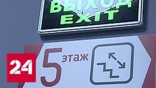 По всей России начались проверки торговых центров - Россия 24