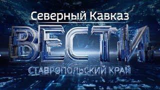 """""""Вести. Северный Кавказ"""" 23.11.2018"""