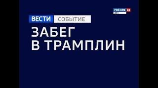 «Специальный репортаж - Забег в трамплин» 22.10.18