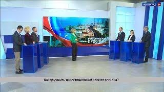 Волгоградский проспект. Как улучшить инвестиционный климат региона? 02.11.18