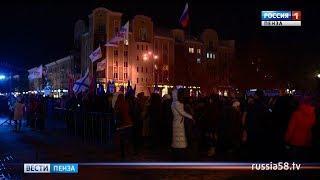 Пензенцы отпраздновали годовщину воссоединения Крыма с Россией