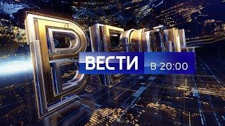 Вести в 20:00 от 10.10.18