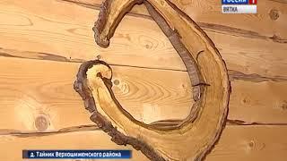 Житель деревни Тайник Верхошижемского района делает дома, где всё - из дерева(ГТРК Вятка)