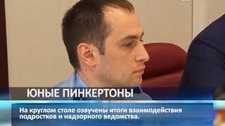 """В Самаре прошел круглый стол """"Диалоги с прокурором"""""""