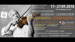 Арман - 20.09.18 II Международный конкурс скрипачей Владимира Спивакова