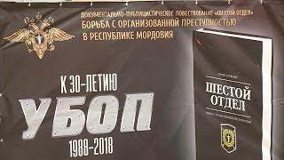 30-летию Мордовского УБОПа посвящается