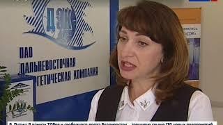 Вести-Хабаровск. Мнение эксперта