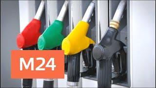 Прогноз роста цен на бензин может вызвать ажиотаж и подорожание - Москва 24