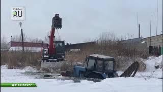 В Кургане провалился под лед трактор
