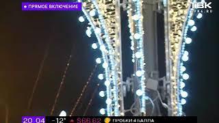 Тестируют иллюминацию в Красноярске