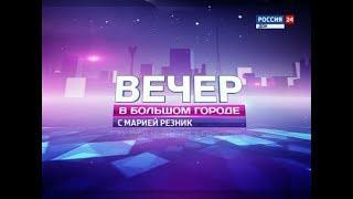 «Вечер в большом городе c Марией Резник» эфир от 11.05.18