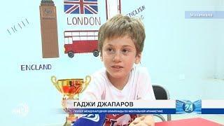 Юные дагестанцы - чемпионы по ментальной арифметике