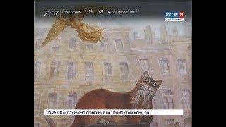 ВЕСТИ 24  Санкт-Петербург от 14.08.18