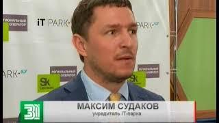 """В Челябинске открылся филиал """"Сколково"""". Как превратить изобретение в доходный бизнес?"""