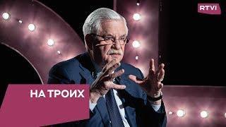 Александр Руцкой в программе «На троих»