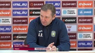"""""""Томь"""" сыграла третий матч подряд на """"ноль"""""""
