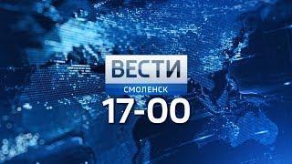 Вести Смоленск_17-00_31.10.2018