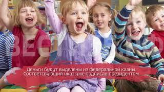 В Вологодской области построят 7 новых детских садов