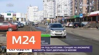 Гонщик на иномарке насмерть сбил дворника в Москве - Москва 24