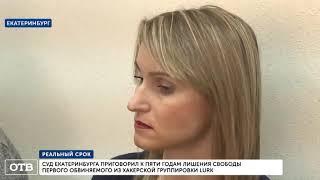 Осуждён хакер, взломавший базу данных аэропорта Кольцово