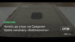 Читать до утра: на Среднем Урале началась «Библионочь»