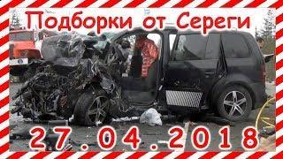 Подборка ДТП 27.04.2018 на видеорегистратор Апрель 2018