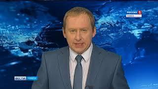 Вести-Томск. Выпуск 17:20 от 17.07.2018