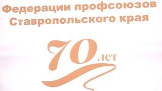 Праздничная конференция прошла в Доме профсоюзов Ставрополя