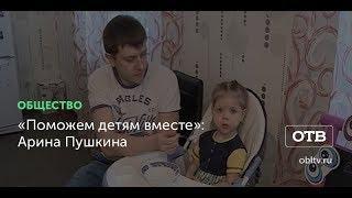 «Поможем детям вместе»: Арина Пушкина