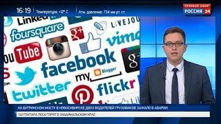 Госдума в первом чтении одобрила законопроект о «фейках» в соцсетях