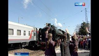 """В Таганроге встретили ретро-поезд """"Победа"""""""
