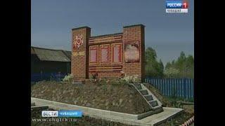В Цивильском районе жители деревни Верхняя Шорсирма создали памятник землякам, воевавшим за Родину