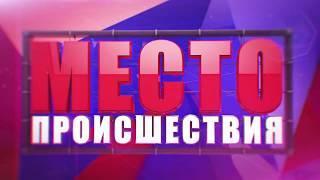 Сводка  Дело о рухнувшем кране  Будут судить эксперта Дмитрия Медведева  Место происшествия 10 07 20