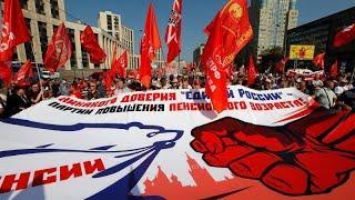 Коммунисты протестуют против пенсионной реформы
