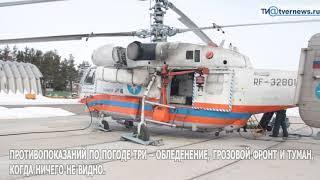 Врач тверской санавиации Владимир Аксёнов рассказывает о вертолётах и своей работе