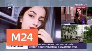 Сестер, подозреваемых в убийстве отца, доставили в суд - Москва 24