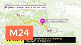 Сотрудники Ространснадзора выехали на место ДТП с участием детей в Подмосковье - Москва 24