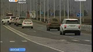 730 миллионов рублей получит на ремонт дорог Иркутская область