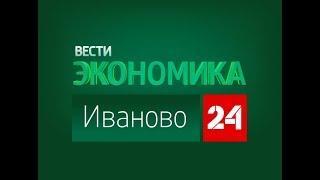 РОССИЯ 24 ИВАНОВО ВЕСТИ ЭКОНОМИКА от 31.08.2018