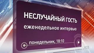 """""""Неслучайный гость"""". Сказочница Екатерина Куваева (эфир 06.08.2018)"""