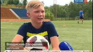 Эхо мундиаля  Родители приводят детей в секции по футболу в Иркутске