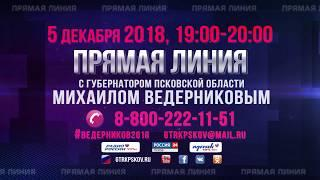 Промо 5.12.2018 состоится прямая линия с Михаилом Ведерниковым