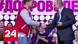 Добровольчество не имеет границ: Путин наградил волонтеров - Россия 24