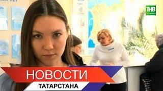 Новости Татарстана 26/02/18 ТНВ
